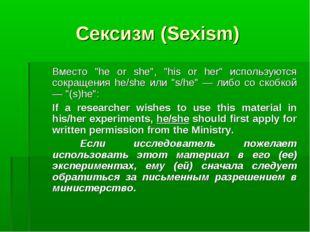 "Сексизм (Sexism) Вместо ""he or she"", ""his or her"" используются сокращения he"