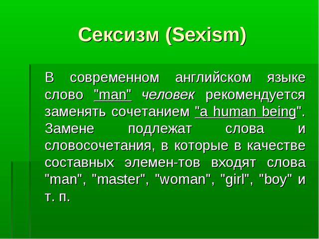 """Сексизм (Sexism) В современном английском языке слово """"man"""" человек рекоменд..."""