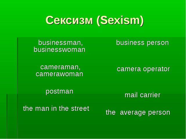 Сексизм (Sexism) businessman, businesswoman cameraman, camerawoman postman...