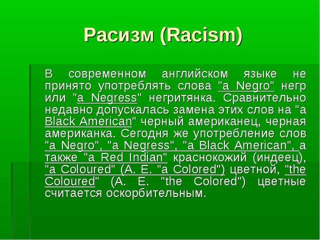 Расизм (Racism) В современном английском языке не принято употреблять слова...