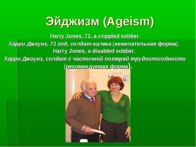 Эйджизм (Ageism) Harry Jones, 71, a crippled soldier. Xappu Джоунз, 71 год, с...