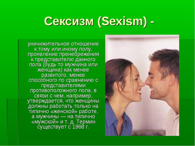 Сексизм (Sexism) - уничижительное отношение к тому или иному полу, проявлени...