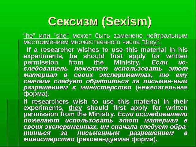 """Сексизм (Sexism) """"he"""" или """"she"""" может быть заменено нейтральным местоимением..."""