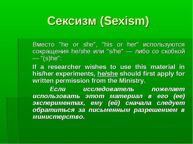 "Сексизм (Sexism) Вместо ""he or she"", ""his or her"" используются сокращения he..."