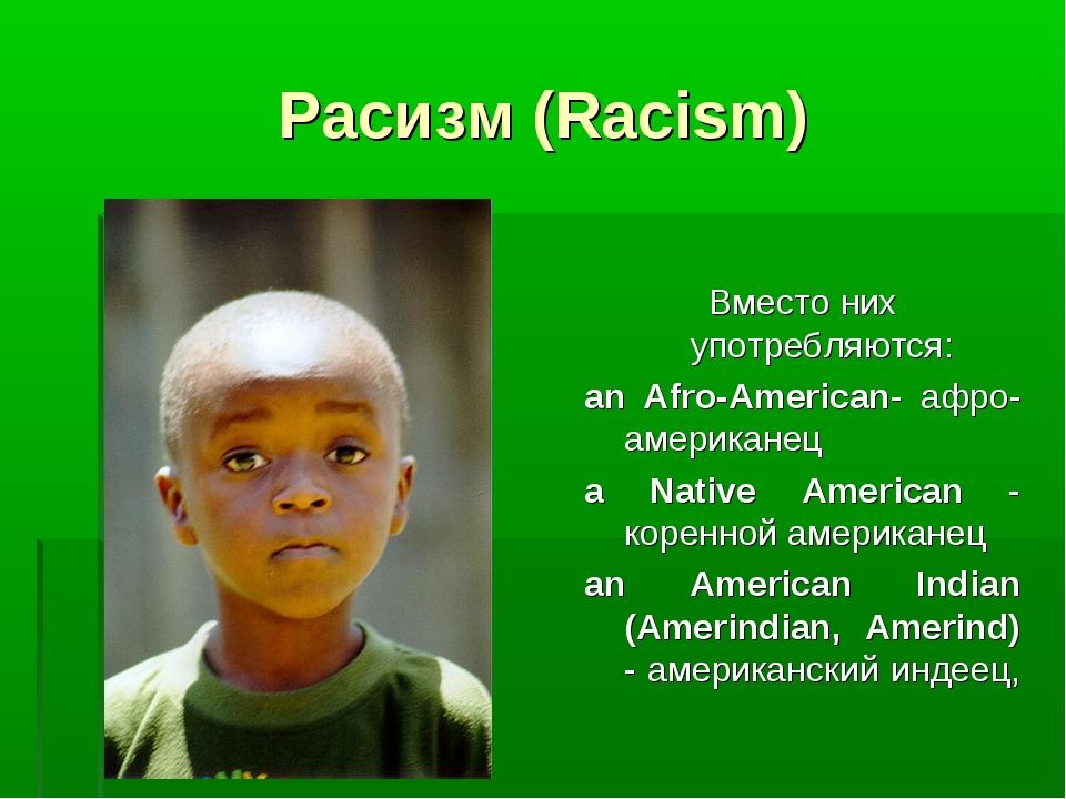 Расизм (Racism)  Вместо них употребляются: an Afro-American- афро-американец...