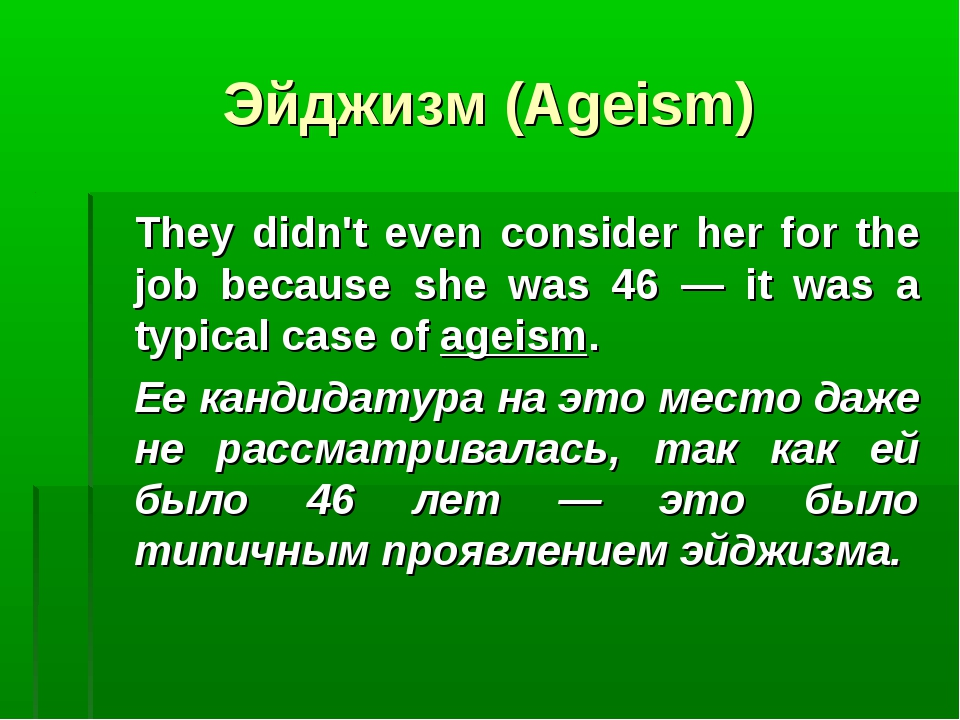 Эйджизм (Ageism) They didn't even consider her for the job because she was 4...