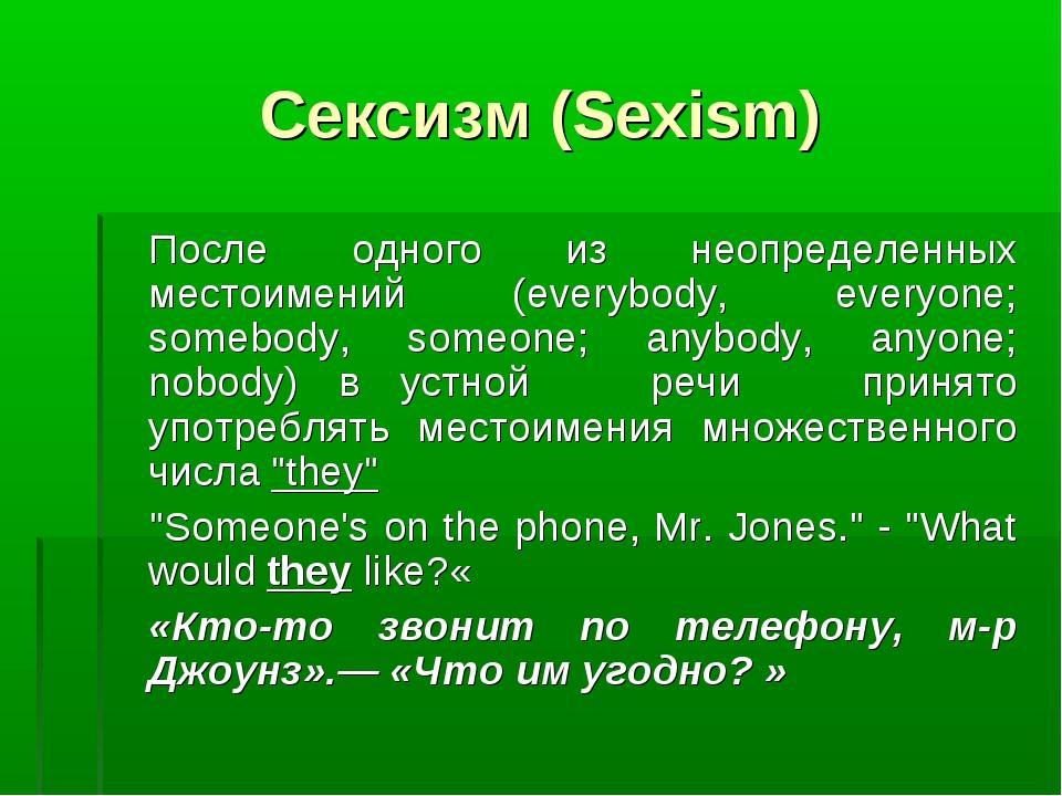 Сексизм (Sexism) После одного из неопределенных местоимений (everybody, ever...