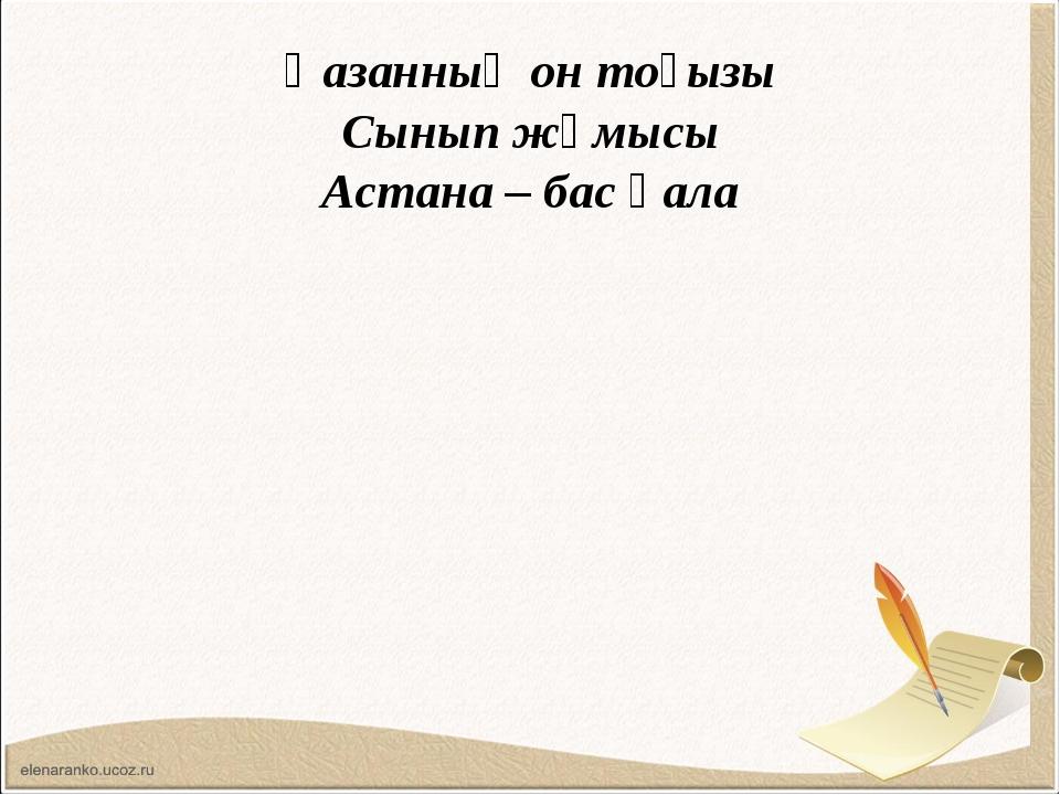 Қазанның он тоғызы Сынып жұмысы Астана – бас қала