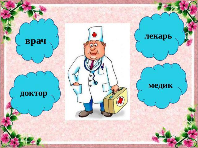 врач доктор лекарь медик