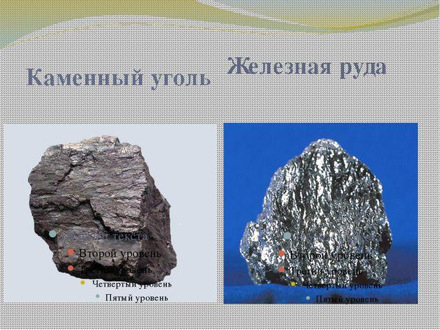 Каменный уголь Железная руда