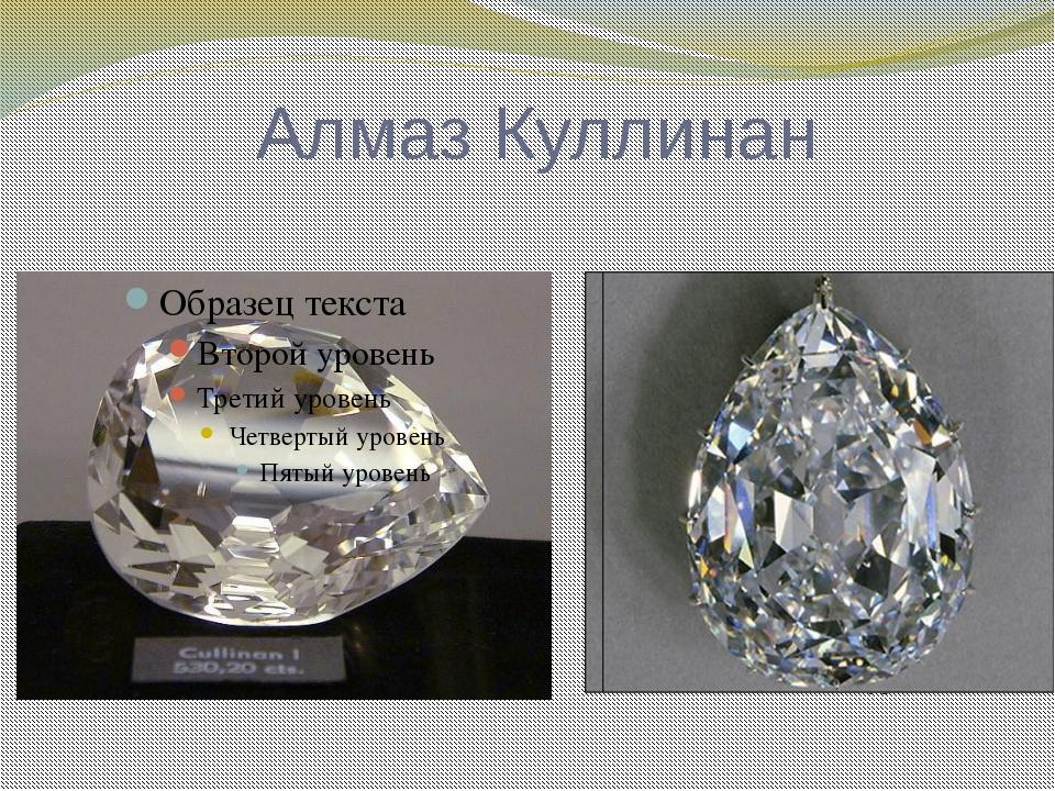Алмаз Куллинан