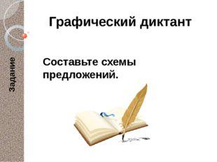 Задание Графический диктант Составьте схемы предложений.
