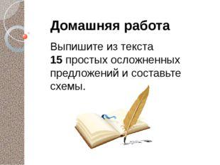 Домашняя работа Выпишите из текста 15 простых осложненных предложений и соста