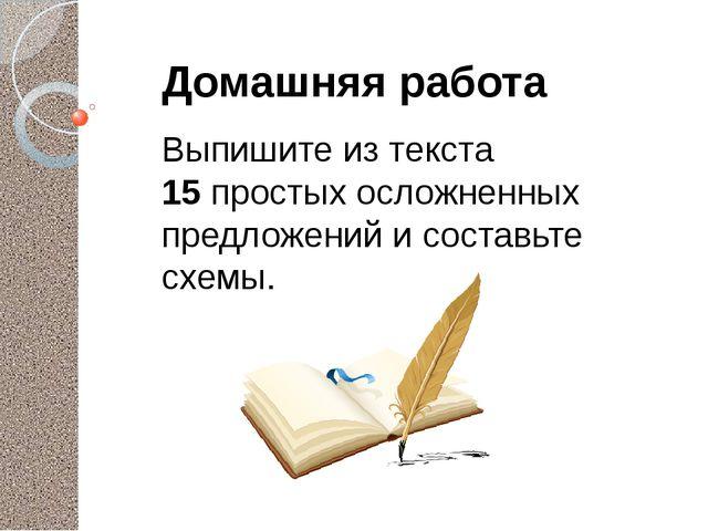 Домашняя работа Выпишите из текста 15 простых осложненных предложений и соста...
