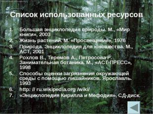 Список использованных ресурсов Большая энциклопедия природы. М., «Мир книги»,