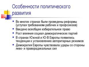 Особенности политического развития Во многих странах были проведены реформы (