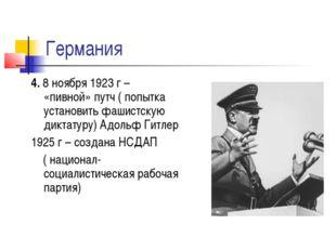 Германия 4. 8 ноября 1923 г – «пивной» путч ( попытка установить фашистскую д