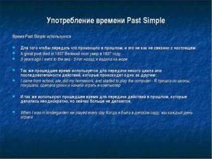Употребление времени Past Simple Время Past Simple используется Для того чтоб