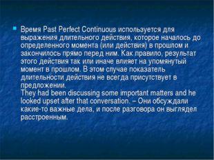 ВремяPast Perfect Continuousиспользуется для выражения длительного действия