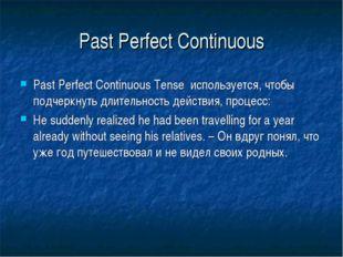 Past Perfect Continuous Past Perfect Continuous Tense используется, чтобы по