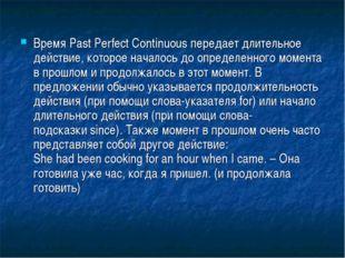 ВремяPast Perfect Continuousпередает длительное действие, которое началось