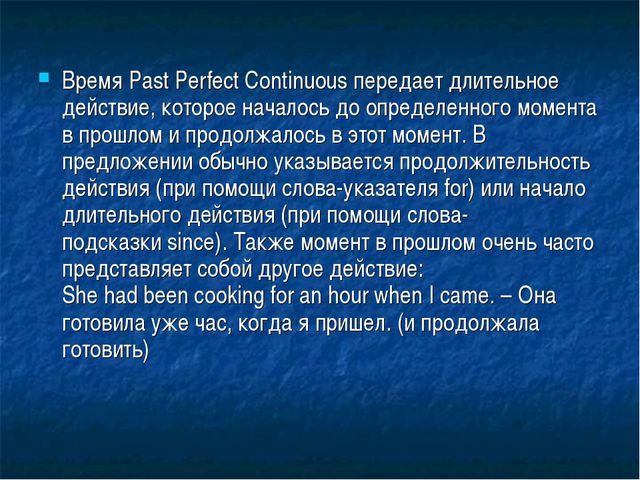 ВремяPast Perfect Continuousпередает длительное действие, которое началось...