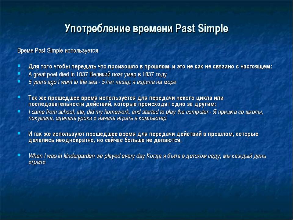Употребление времени Past Simple Время Past Simple используется Для того чтоб...