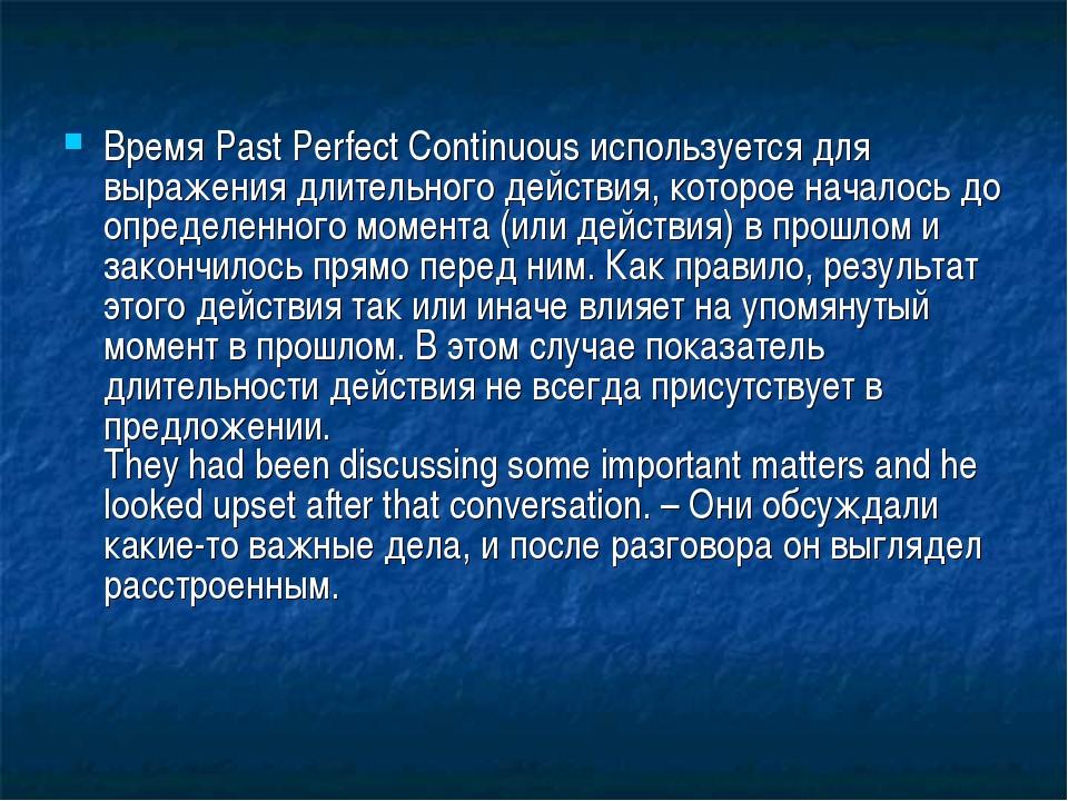 ВремяPast Perfect Continuousиспользуется для выражения длительного действия...