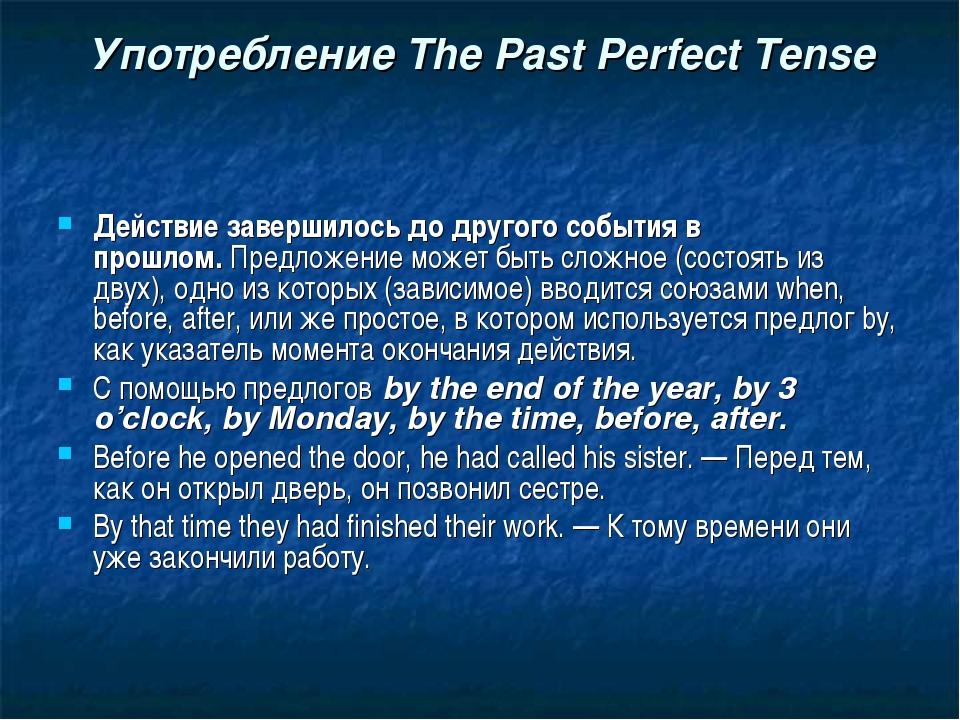 Употребление The Past Perfect Tense Действие завершилось до другого события в...