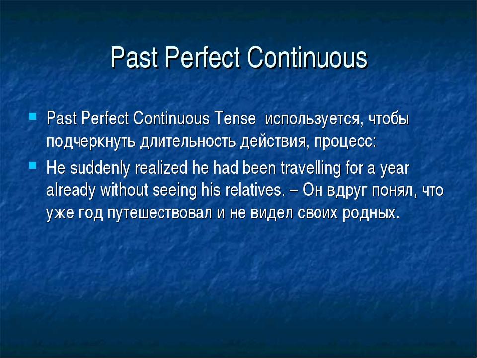 Past Perfect Continuous Past Perfect Continuous Tense используется, чтобы по...