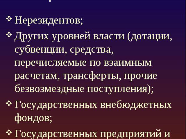 Безвозмездные перечисления от: Нерезидентов; Других уровней власти (дотации,...