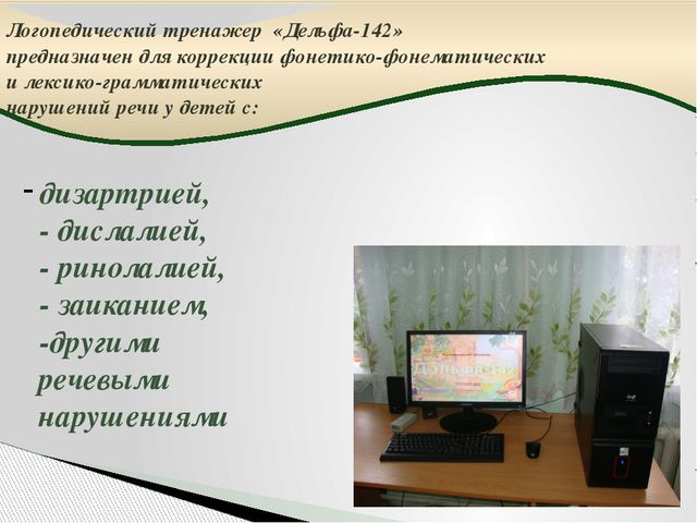 Логопедический тренажер «Дельфа-142» предназначен для коррекции фонетико-фон...