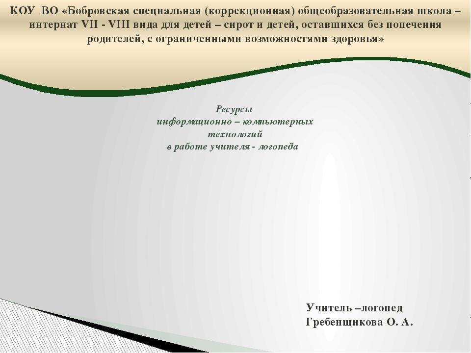 КОУ ВО «Бобровская специальная (коррекционная) общеобразовательная школа – и...
