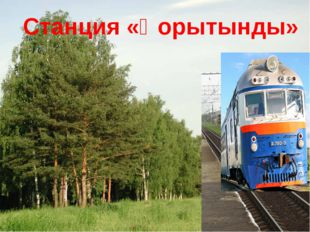Станция «Қорытынды»
