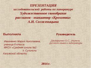 Руководитель Дмитриенко О.С., учитель русского языка и литературы ПРЕЗЕНТАЦИ