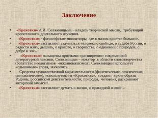 Заключение «Крохотки» А.И. Солженицына – кладезь творческой мысли, требующий