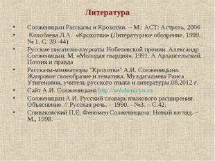 Литература Солженицын Рассказы и Крохотки. – М.: АСТ: Астрель, 2006 Колобаева