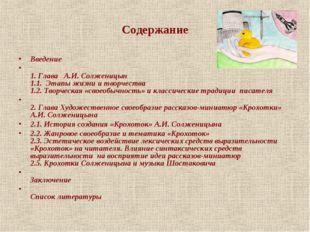 Содержание Введение 1. Глава А.И. Солженицын 1.1. Этапы жизни и творчества 1.