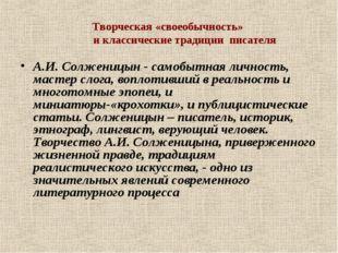 Творческая «своеобычность» и классические традиции писателя А.И. Солженицын -