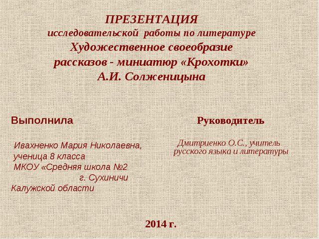 Руководитель Дмитриенко О.С., учитель русского языка и литературы ПРЕЗЕНТАЦИ...