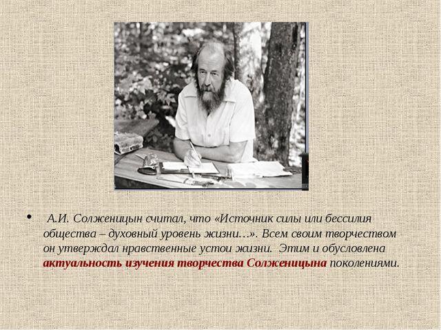 А.И. Солженицын считал, что «Источник силы или бессилия общества – духовный...