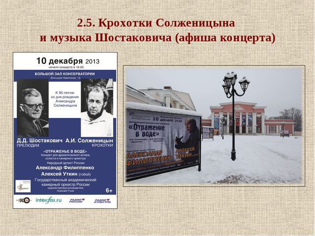 2.5. Крохотки Солженицына и музыка Шостаковича (афиша концерта)