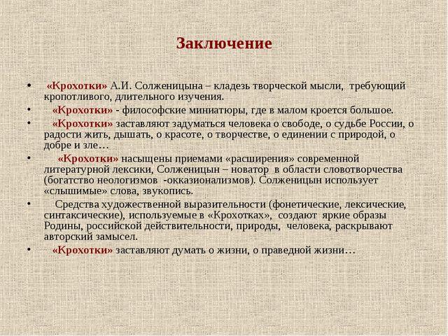 Заключение «Крохотки» А.И. Солженицына – кладезь творческой мысли, требующий...
