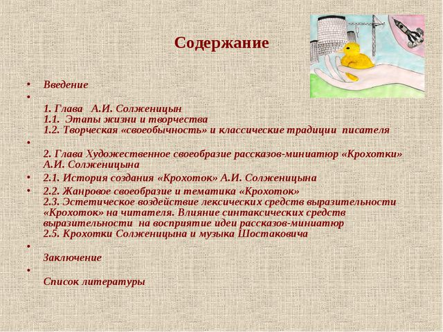 Содержание Введение 1. Глава А.И. Солженицын 1.1. Этапы жизни и творчества 1....