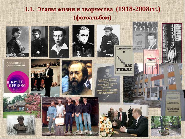 1.1. Этапы жизни и творчества (1918-2008гг.) (фотоальбом)