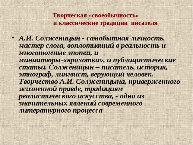 Творческая «своеобычность» и классические традиции писателя А.И. Солженицын -...