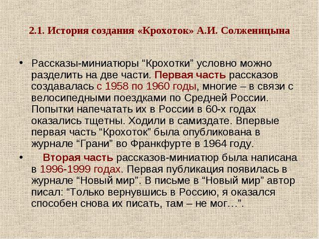 """2.1. История создания «Крохоток» А.И. Солженицына Рассказы-миниатюры """"Крохотк..."""