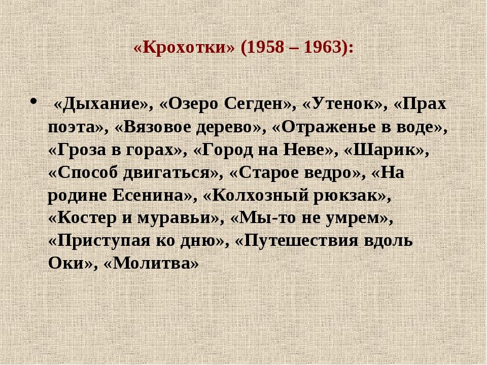 «Крохотки» (1958 – 1963): «Дыхание», «Озеро Сегден», «Утенок», «Прах поэта»,...