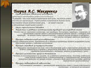 Теория А.С. Макаренко Закон развития (движения) коллектива (организация персп