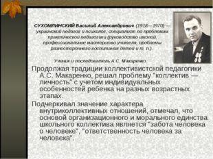 СУХОМЛИНСКИЙ Василий Александрович (1918—1970) — украинский педагог и психоло